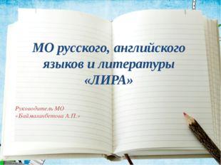 МО русского, английского языков и литературы «ЛИРА» Руководитель МО «Баймаган