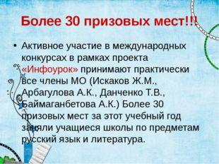 Более 30 призовых мест!!! Активное участие в международных конкурсах в рамках