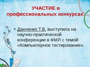 УЧАСТИЕ в профессиональных конкурсах: Данченко Т.В. выступила на научно-практ