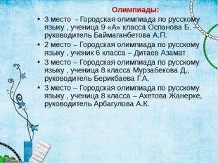Олимпиады: 3 место - Городская олимпиада по русскому языку , ученица 9 «А» к