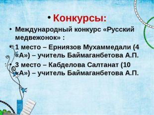 Конкурсы: Международный конкурс «Русский медвежонок» : 1 место – Ерниязов Мух