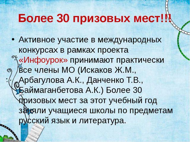 Более 30 призовых мест!!! Активное участие в международных конкурсах в рамках...