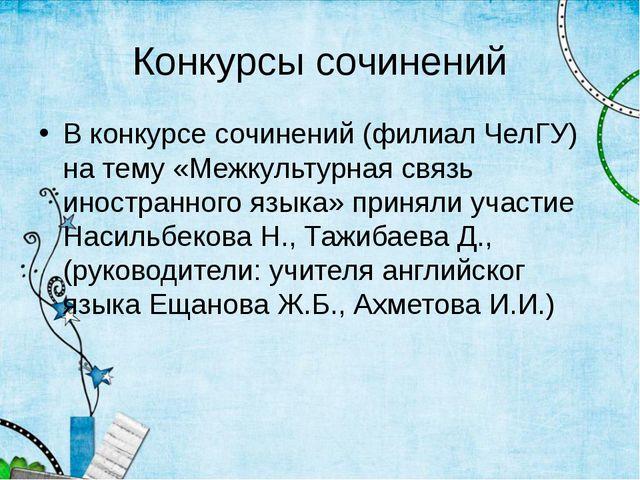 Конкурсы сочинений В конкурсе сочинений (филиал ЧелГУ) на тему «Межкультурная...