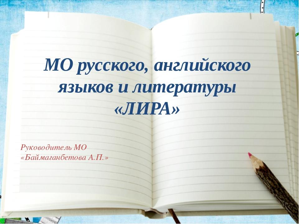 МО русского, английского языков и литературы «ЛИРА» Руководитель МО «Баймаган...
