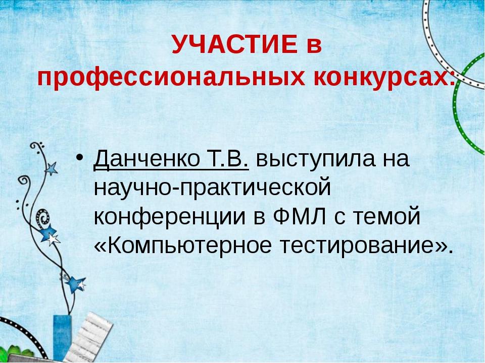 УЧАСТИЕ в профессиональных конкурсах: Данченко Т.В. выступила на научно-практ...
