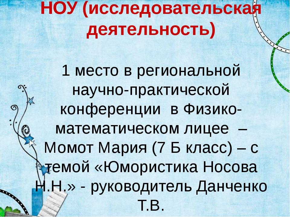 НОУ (исследовательская деятельность) 1 место в региональной научно-практическ...