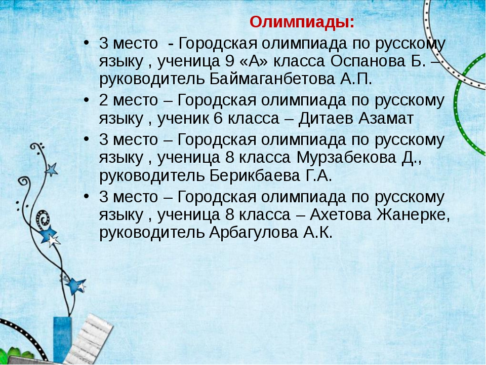 Олимпиады: 3 место - Городская олимпиада по русскому языку , ученица 9 «А» к...