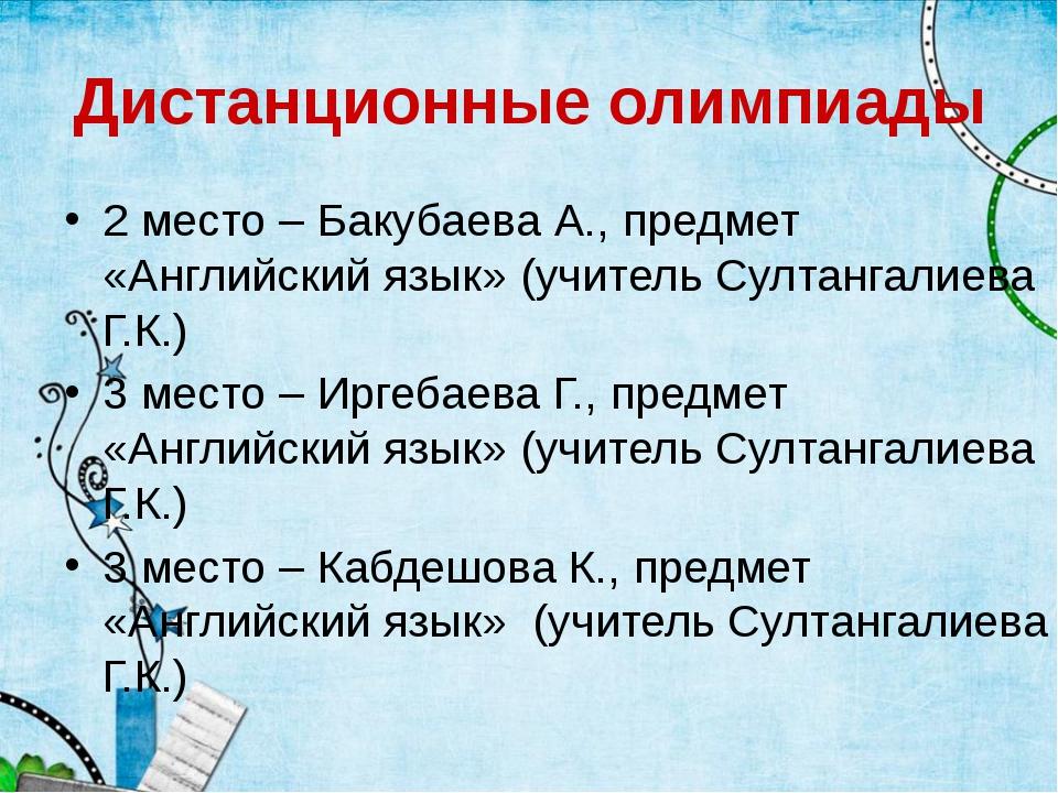 Дистанционные олимпиады 2 место – Бакубаева А., предмет «Английский язык» (уч...