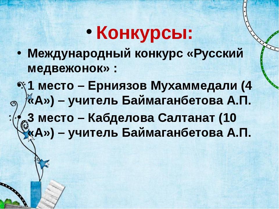 Конкурсы: Международный конкурс «Русский медвежонок» : 1 место – Ерниязов Мух...