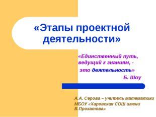 «Этапы проектной деятельности» А.А. Серова – учитель математики МБОУ «Харовск