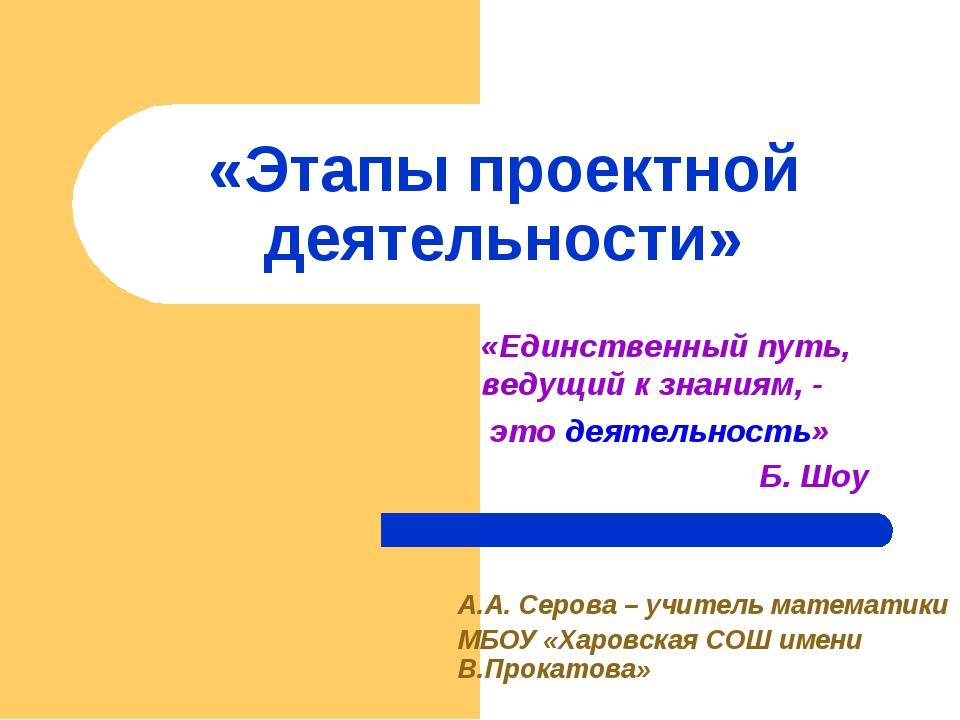 «Этапы проектной деятельности» А.А. Серова – учитель математики МБОУ «Харовск...