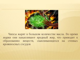 Чипсы жарят в большом количестве масла. Во время жарки они накапливают вредн