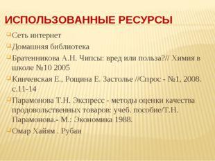 * Сеть интернет Домашняя библиотека Братенникова А.Н. Чипсы: вред или польза?