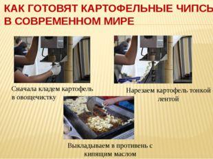 КАК ГОТОВЯТ КАРТОФЕЛЬНЫЕ ЧИПСЫ В СОВРЕМЕННОМ МИРЕ Сначала кладем картофель в
