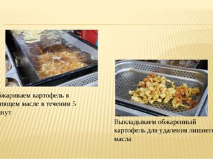 Обжариваем картофель в кипящем масле в течении 5 минут Выкладываем обжаренный