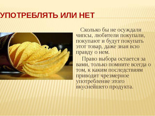 УПОТРЕБЛЯТЬ ИЛИ НЕТ Сколько бы не осуждали чипсы, любители покупали, покупают...