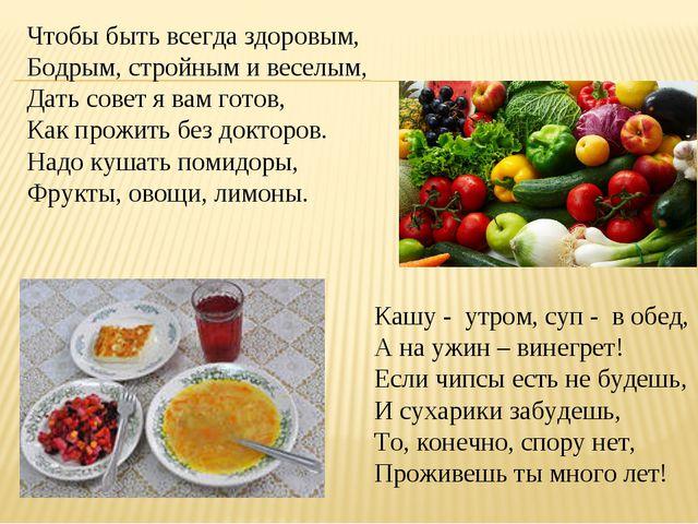 Чтобы быть всегда здоровым, Бодрым, стройным и веселым, Дать совет я вам гото...