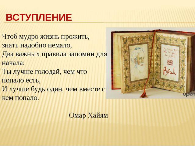 ВСТУПЛЕНИЕ Чтоб мудро жизнь прожить, знать надобно немало, Два важных правила...