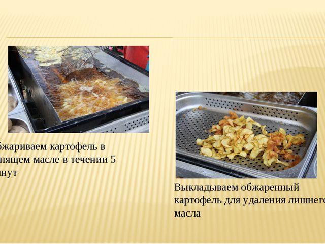 Обжариваем картофель в кипящем масле в течении 5 минут Выкладываем обжаренный...