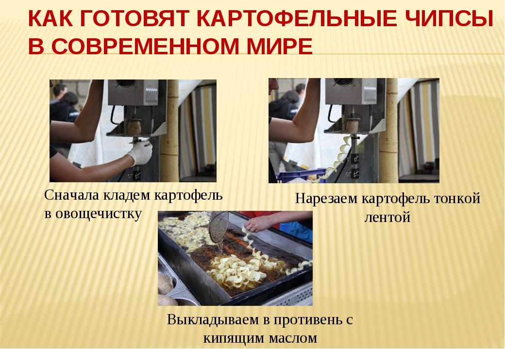 КАК ГОТОВЯТ КАРТОФЕЛЬНЫЕ ЧИПСЫ В СОВРЕМЕННОМ МИРЕ Сначала кладем картофель в...