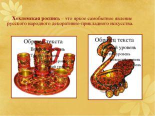 Хохломская роспись– это яркое самобытное явление русского народного декорат