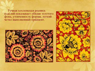 Ручная хохломская роспись изделий показывает обилие золотого фона, утонченно