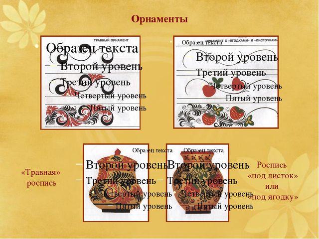 Орнаменты «Травная» роспись Роспись «под листок» или «под ягодку»