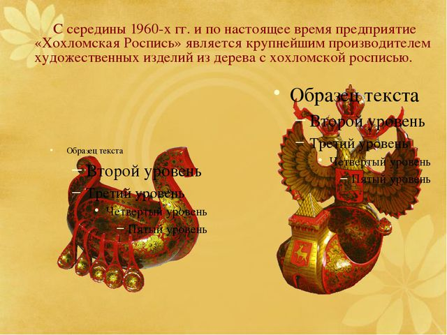 С середины 1960-х гг. и по настоящее время предприятие «Хохломская Роспись»...