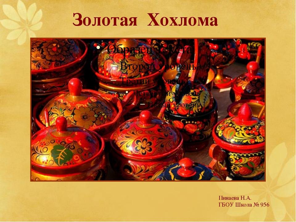 Золотая Хохлома Пинаева Н.А. ГБОУ Школа № 956