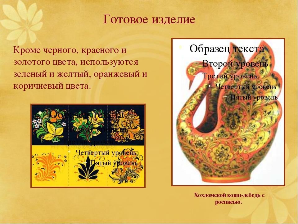 Готовое изделие Хохломской ковш-лебедь с росписью. Кроме черного, красного и...