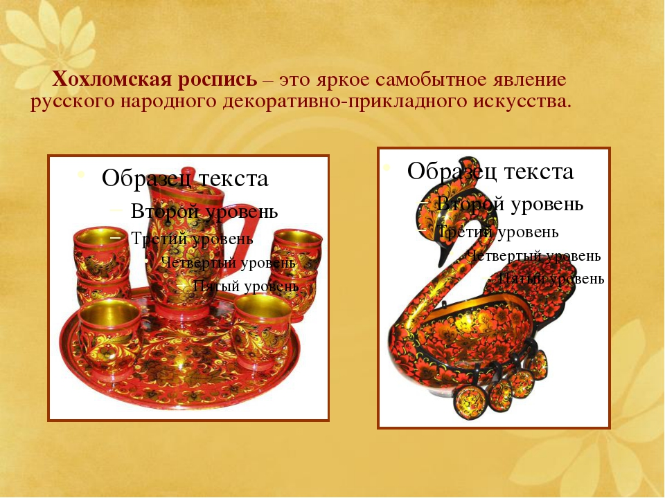 Хохломская роспись– это яркое самобытное явление русского народного декорат...
