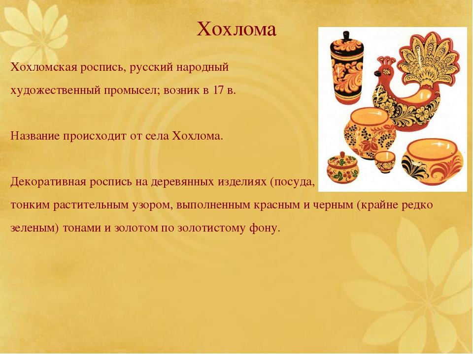 Хохлома Хохломская роспись, русский народный художественный промысел; возник...