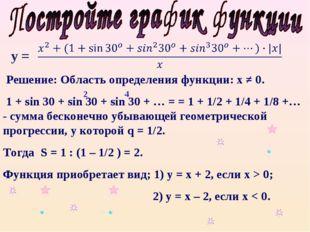 у = Решение: Область определения функции: х ≠ 0. 1 + sin 30 + sin 30 + sin 30