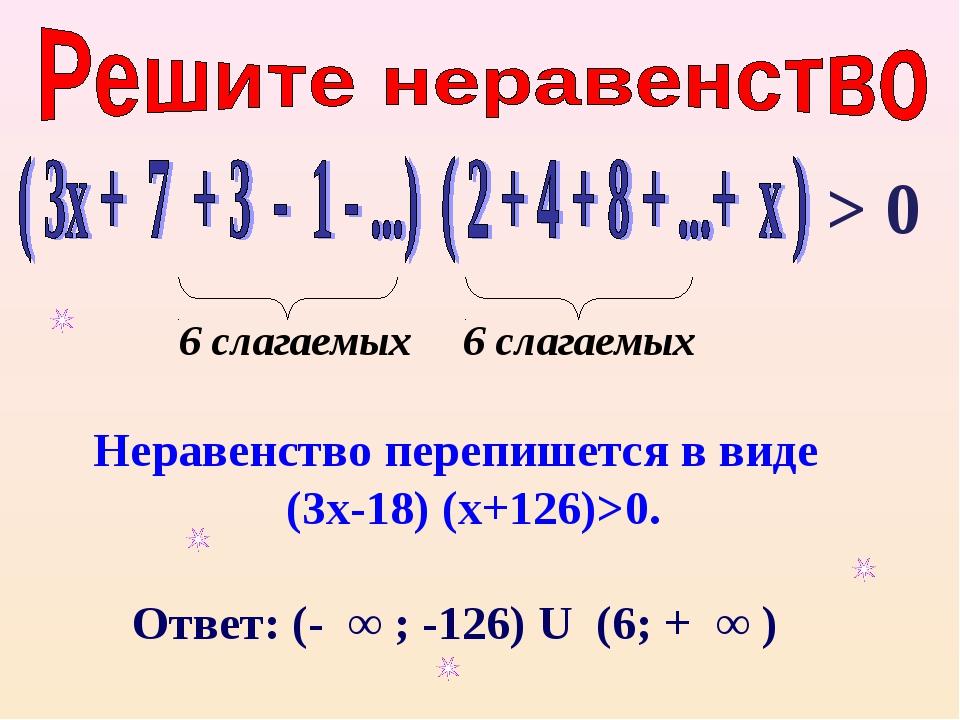 Неравенство перепишется в виде (3х-18) (х+126)>0. Ответ: (- ∞ ; -126) U (6; +...