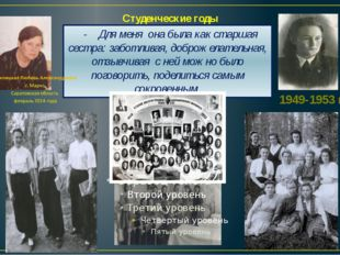 Студенческие годы 1949-1953 г.г. - Для меня она была как старшая сестра: забо