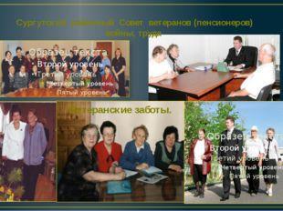 Сургутский районный Совет ветеранов (пенсионеров) войны, труда Ветеранские з