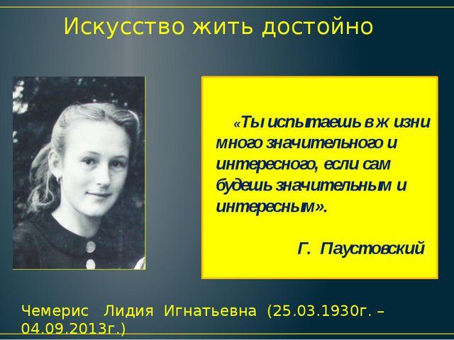 «Ты испытаешь в жизни много значительного и интересного, если сам будешь зна...