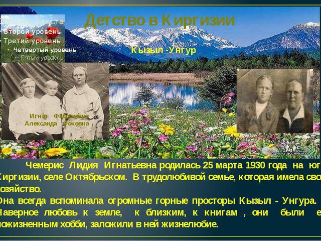 Кызыл -Унгур Детство в Киргизии Игнат Федосеевич Александа Фоковна Чемерис Ли...