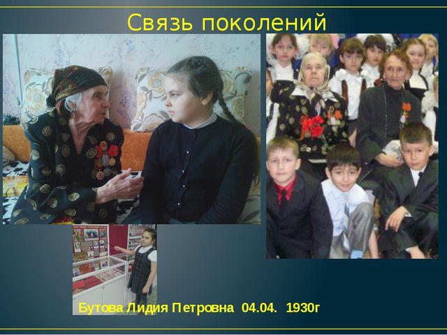 Бутова Лидия Петровна 04.04.1930г Связь поколений