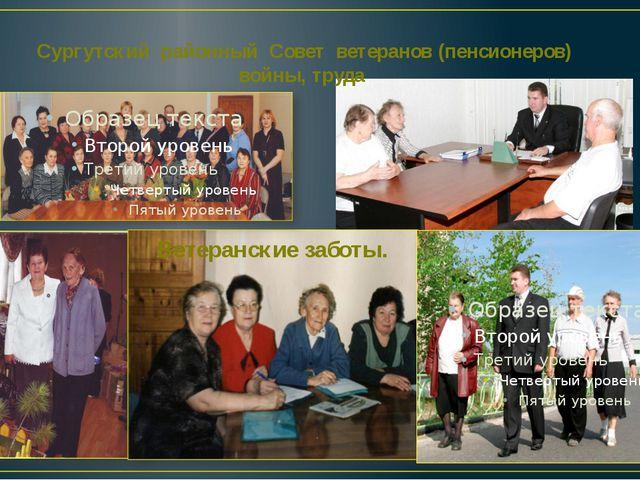 Сургутский районный Совет ветеранов (пенсионеров) войны, труда Ветеранские з...