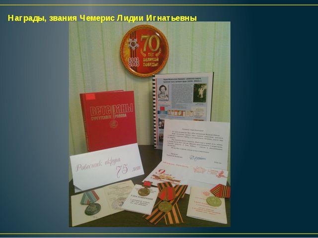 Награды, звания Чемерис Лидии Игнатьевны