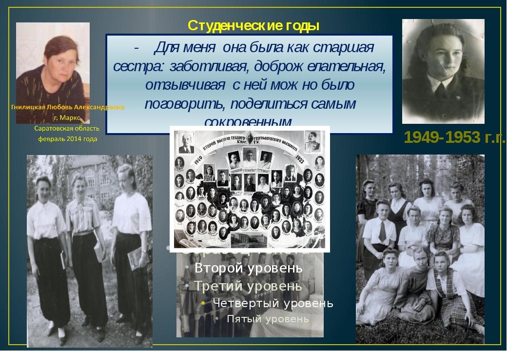 Студенческие годы 1949-1953 г.г. - Для меня она была как старшая сестра: забо...