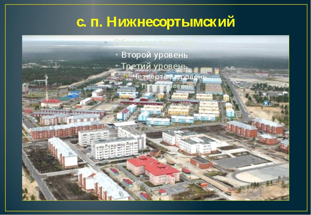 с. п. Нижнесортымский