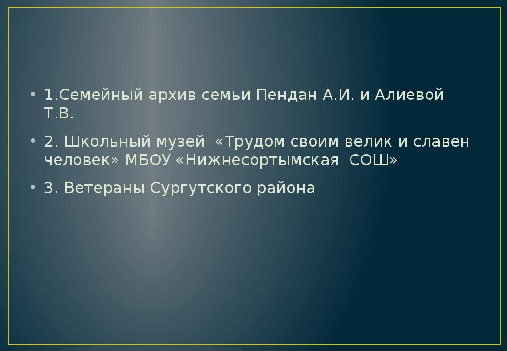 1.Семейный архив семьи Пендан А.И. и Алиевой Т.В. 2. Школьный музей «Трудом...