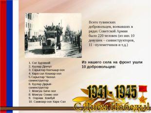 Всего тувинских добровольцев, воевавших в рядах Советской Армии было 220 чело