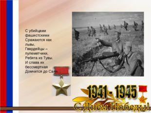 Валентин Котик С убийцами фашистскими Сражаются как львы, Гвардейцы – пулемет