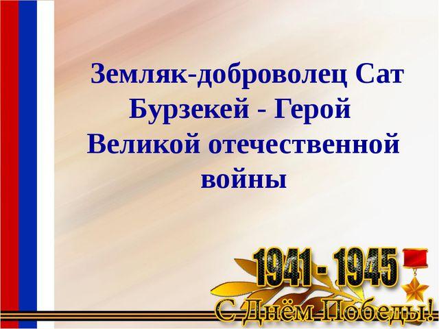 Земляк-доброволец Сат Бурзекей - Герой Великой отечественной войны