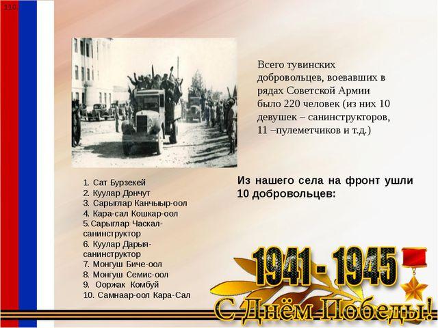 Всего тувинских добровольцев, воевавших в рядах Советской Армии было 220 чело...