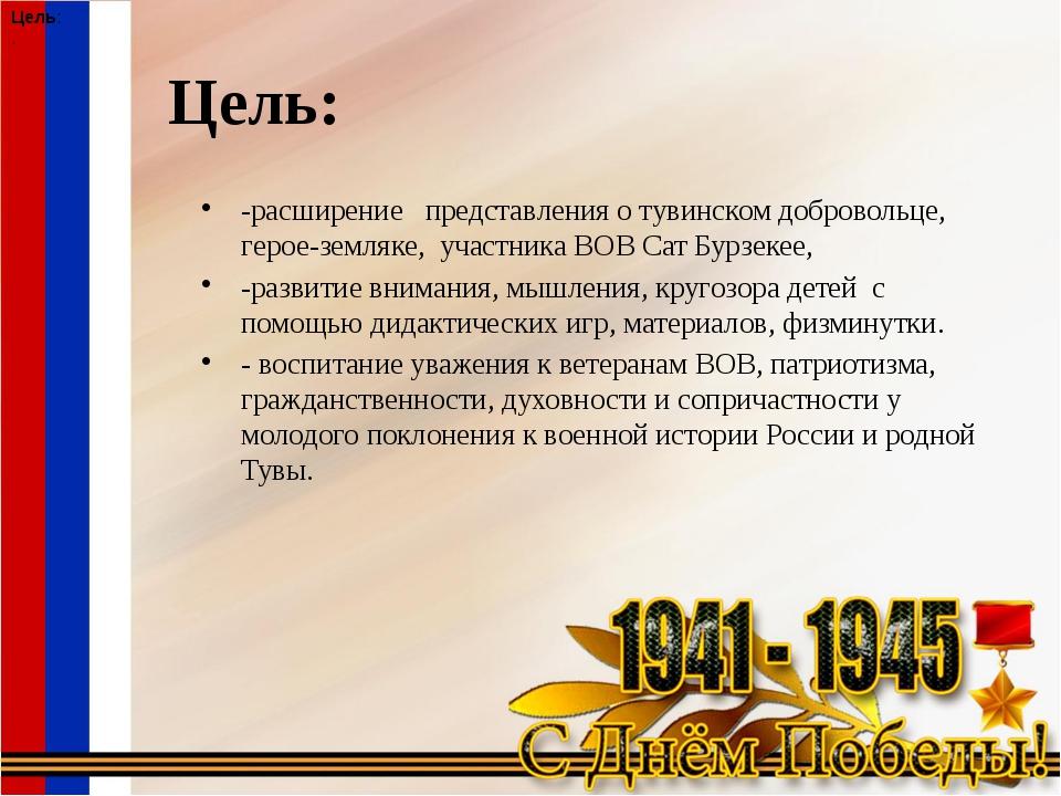 Цель: -расширение представления о тувинском добровольце, герое-земляке, участ...
