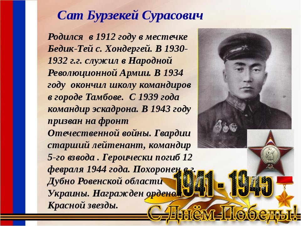 Сат Бурзекей Сурасович Родился в 1912 году в местечке Бедик-Тей с. Хондергей....